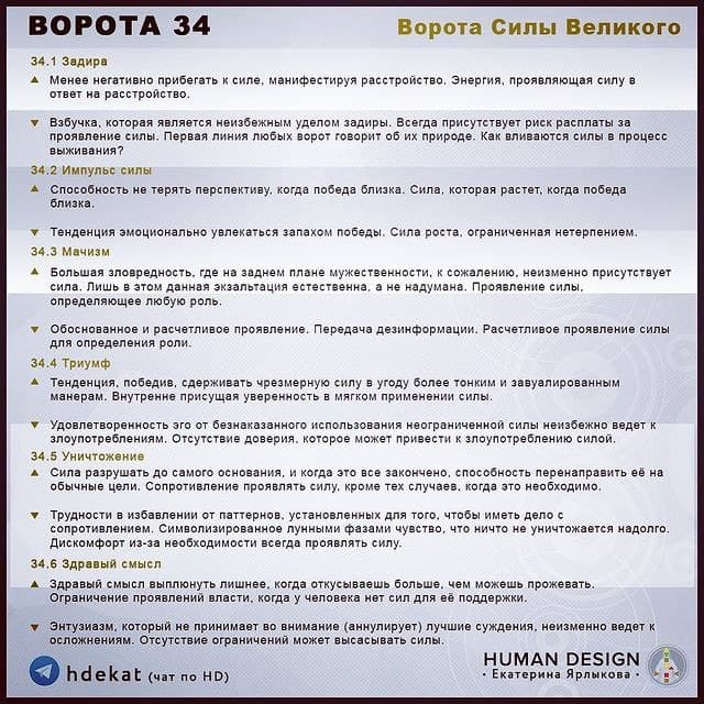 Ворота 34. Дизайн Человека (Human Design).