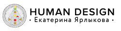 Human Design — Дизайн Человека Аккаунт