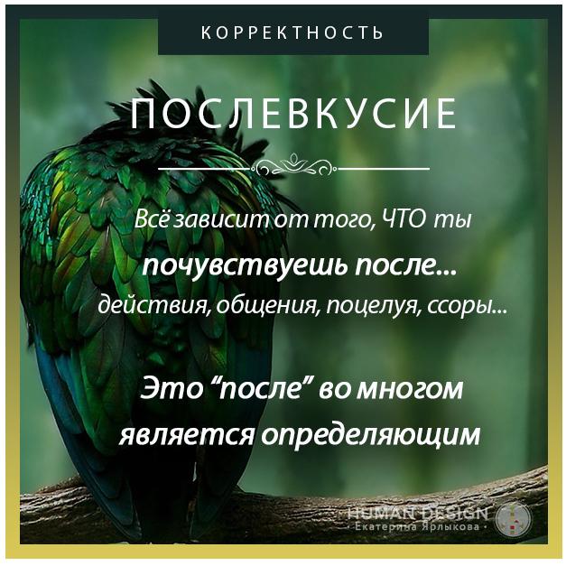 vopros-poslevkusija-po-dizajnu-cheloveka