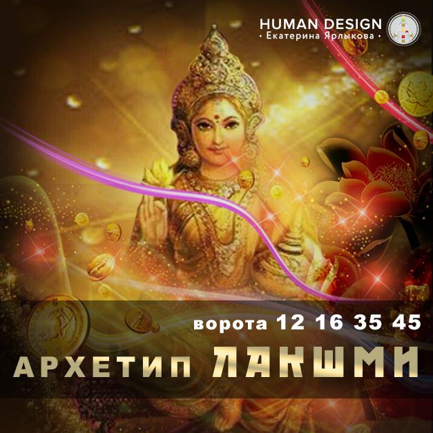 arhetip-lakshmi-dizajn-cheloveka
