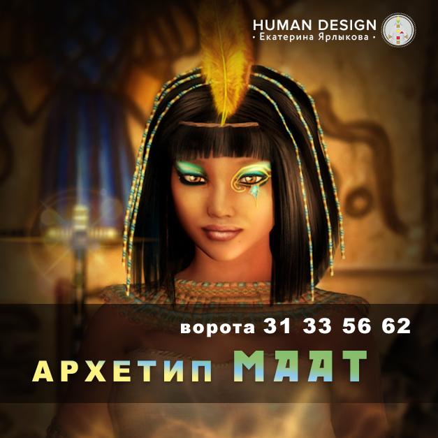 arhetipy-dizajn-cheloveka-arhetip-maat