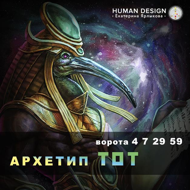 arhetipy-v-dizajne-cheloveka-arhetip-tot