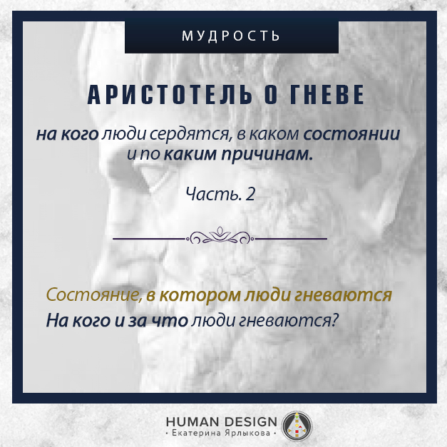 aristotel-o-gneve-dizajn-cheloveka-chast-2