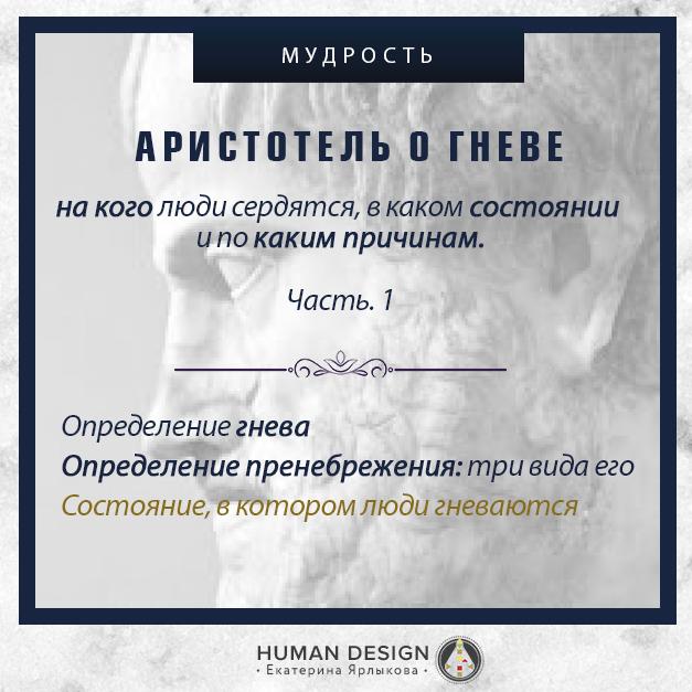 aristotel-o-gneve-dizajne-cheloveka