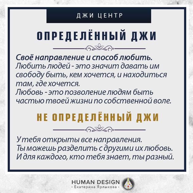 dzhi-centr-dizajn-cheloveka