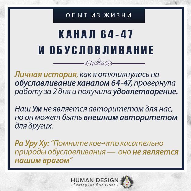 obuslovlivanie-dizajn-cheloveka-64-47