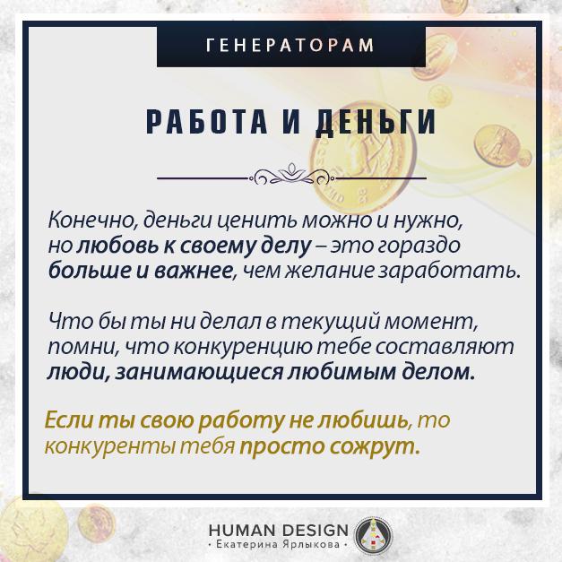 rabota-i-dengi-dlja-generatora-dizajn-cheloveka
