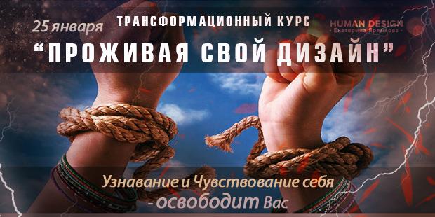 anons-kursa-dizajn-cheloveka-ekaterina-jarlykova