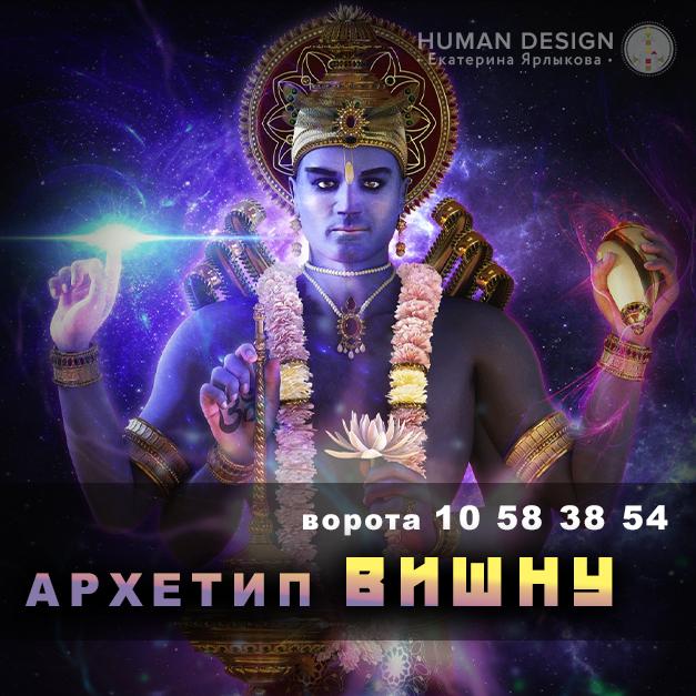 arhetip-vishnu-dizajn-cheloveka