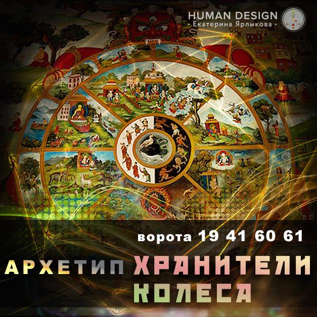 arhetipy-dizajn-cheloveka-arhetip-hraniteli-kolesa
