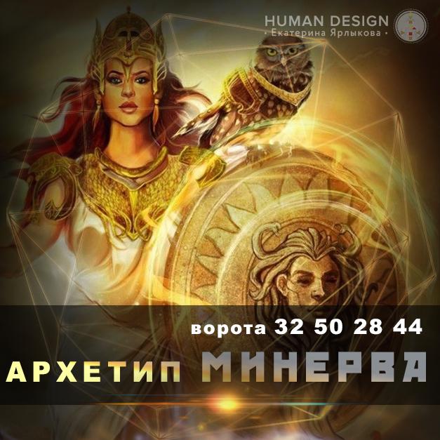 arhetipy-v-dizajne-cheloveka-arhetip-minerva