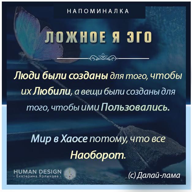 jego-1-po-lozhnomu-ja-i-rabstvu-dizajn-cheloveka