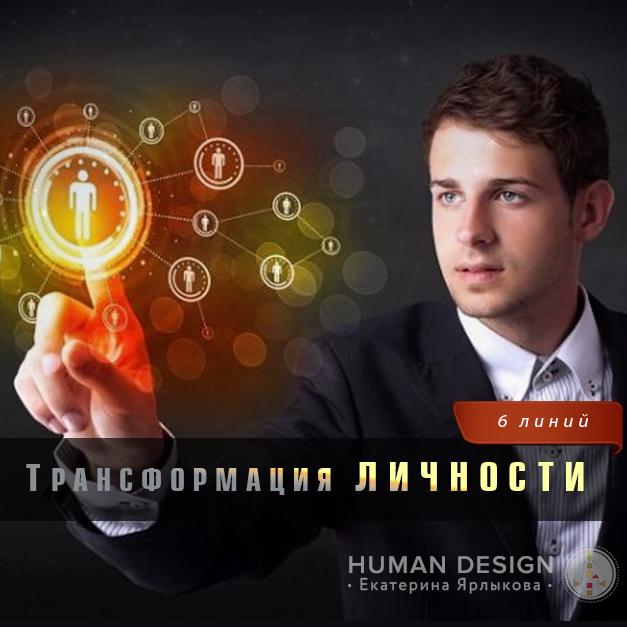 transformacija-lichnosti-cherez-prizmu-linij-dizajn-cheloveka