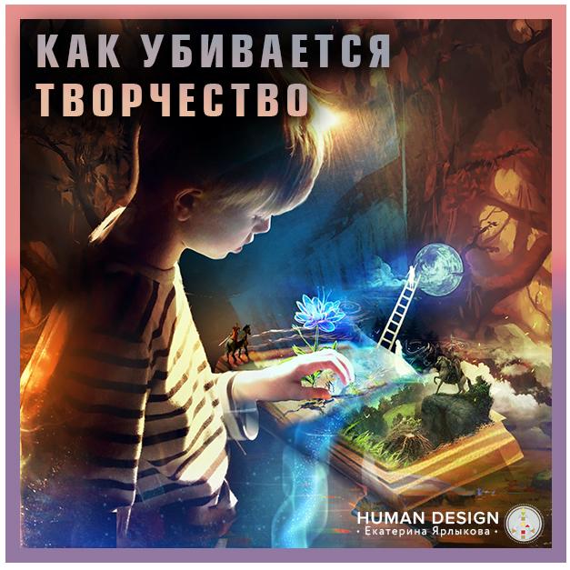 kak-v-nas-ubivajut-tvorchestvo-dizajn-cheloveka-1-vorota