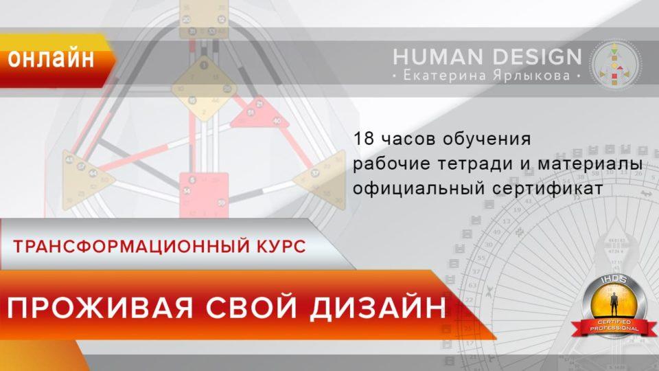 anons-kursy-konsultacii-dizajn-cheloveka-ekaterina-jarlykova