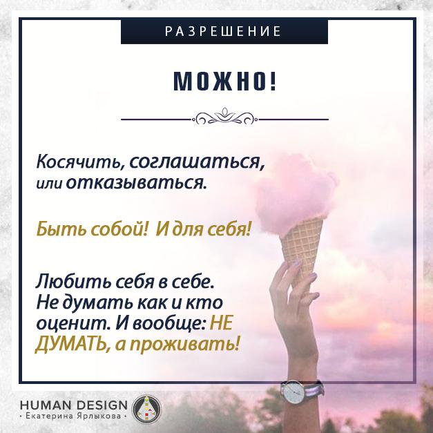 human-design-dizajn-cheloveka-bolshe-radosti
