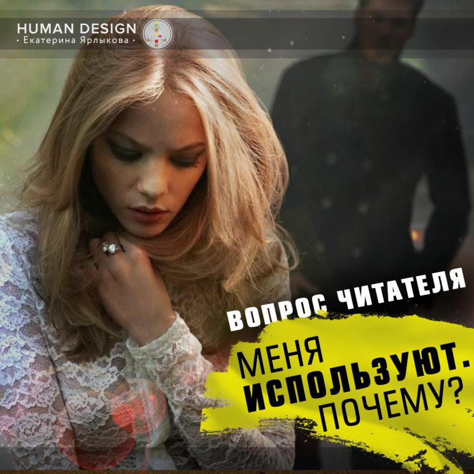 Human Design: Как проживать себя используя Дизайн Человека