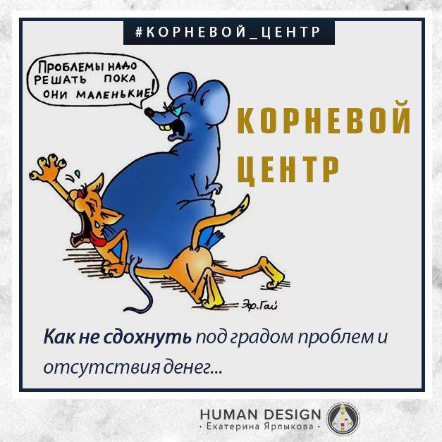 Human Design (Дизайн Человека) Больше Денег — Меньше Проблем