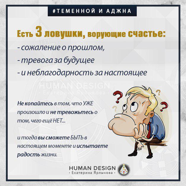 Human Design (Дизайн Человека) — 3 Ловушки Ворующие Счастье