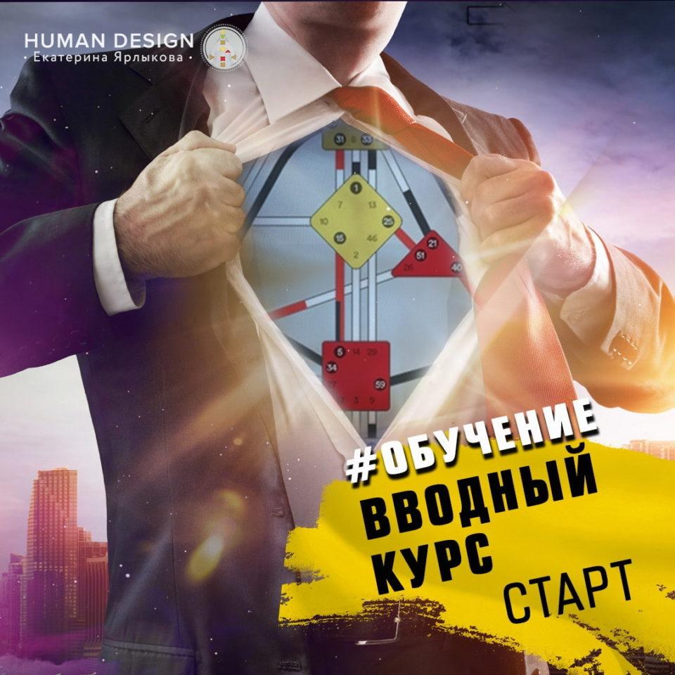 Human Design Дизайн Человека Вводный Курс