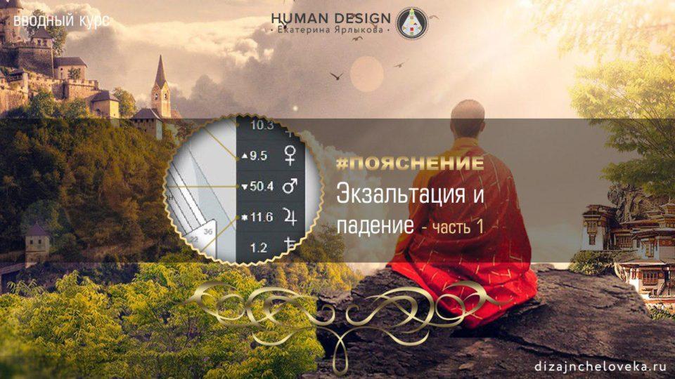 Human Design (Дизайн Человека) — Ворота Падение. Ворота Экзальтации
