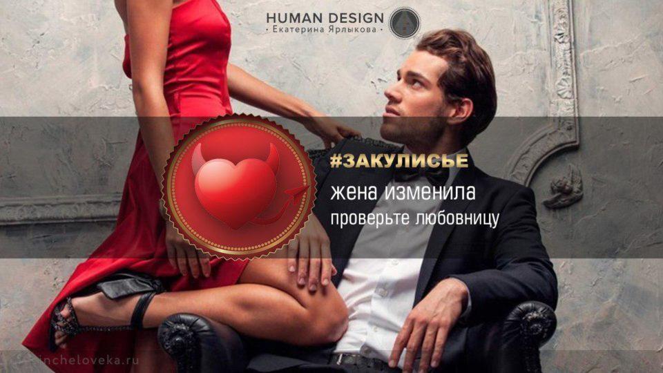 Разбор Совместимости Пары. Чтение Карт (Бодиграфа) — Дизайн Человека