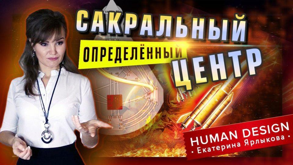 Human Design (Дизайн Человека) Вводный Бесплатный Курс День 6. Определенный Сакральный Центр. Екатерина Ярлыкова