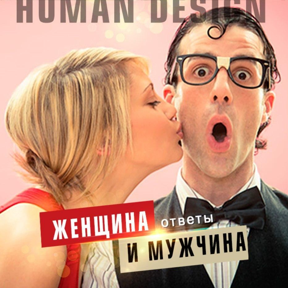 Human Design (Дизайн Человека) 27 50 электромагнит