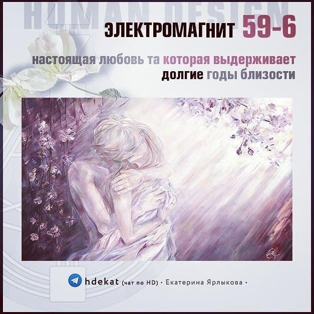 Human Design (Дизайн Человека) 59 ворота — Электромагнит 59-6