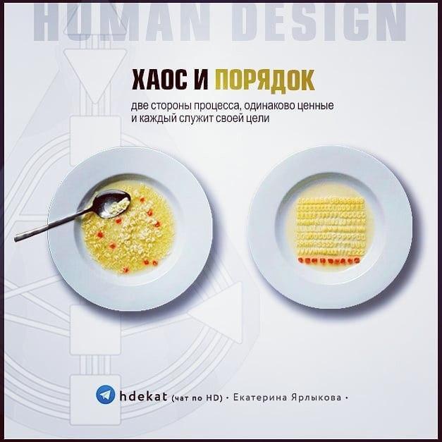 Human Design (Дизайн Человека) — Порядок и Хаос в Жизни