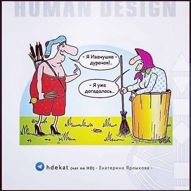 Иллюзия Восприятия Линии (Human Design)