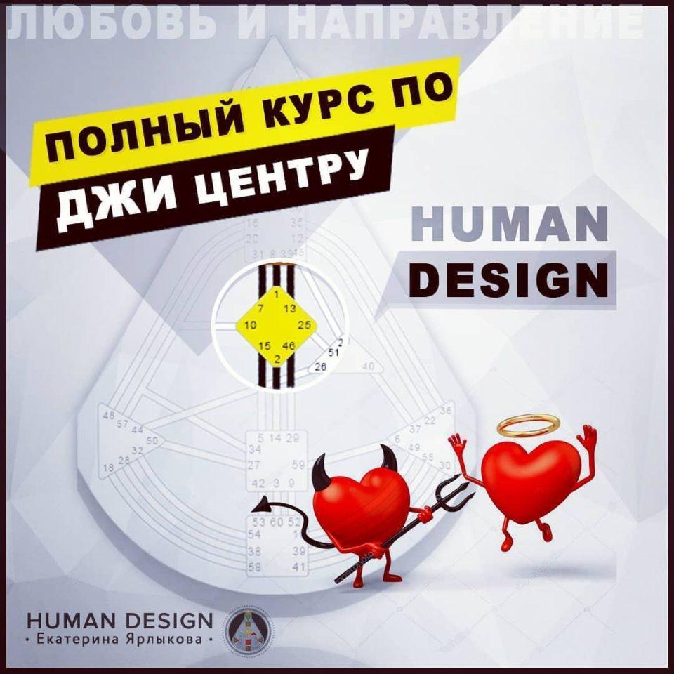 Курс «ДЖИ ЦЕНТР» — Human Design (Дизайн Человека)