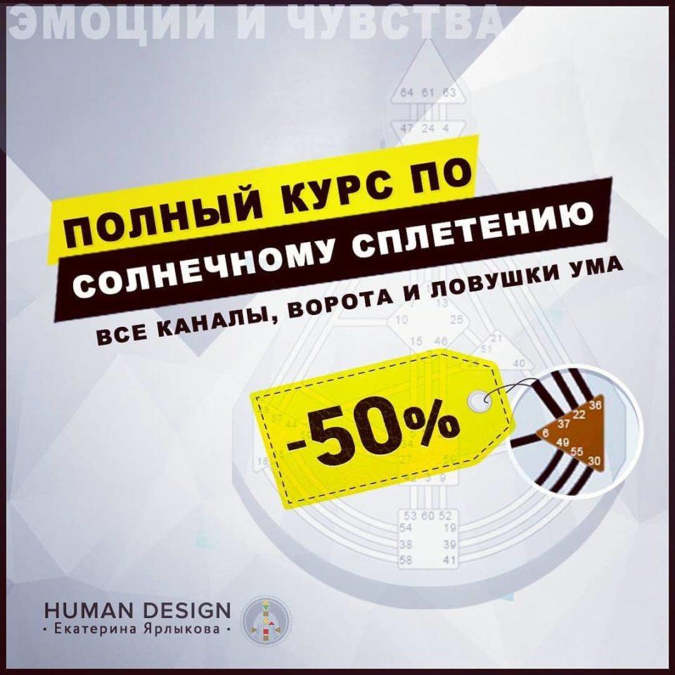 Курс «Центр Солнечного Сплетения» — Human Design (Дизайн Человека)