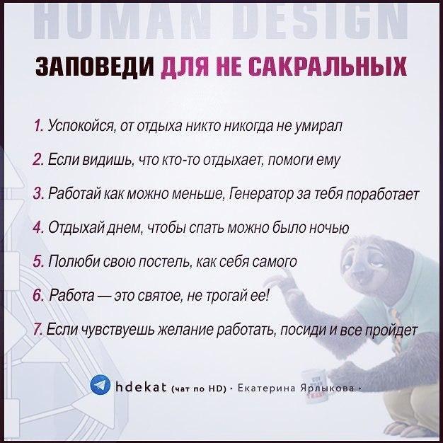 Проекторам, Манифесторам и Рефлекторам Посвящается — Human Design (Дизайн Человека)