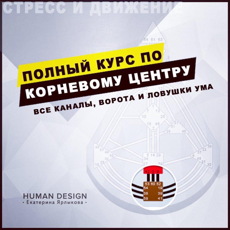 Курс «КОРНЕВОЙ ЦЕНТР» — Human Design (Дизайн Человека)