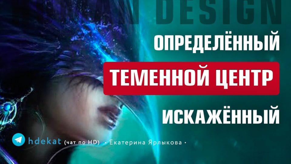ОПРЕДЕЛЕННЫЙ ТЕМЕННОЙ ЦЕНТР — Human Design (Дизайн Человека) — Вводный Бесплатный Курс День 25 — Екатерина Ярлыкова