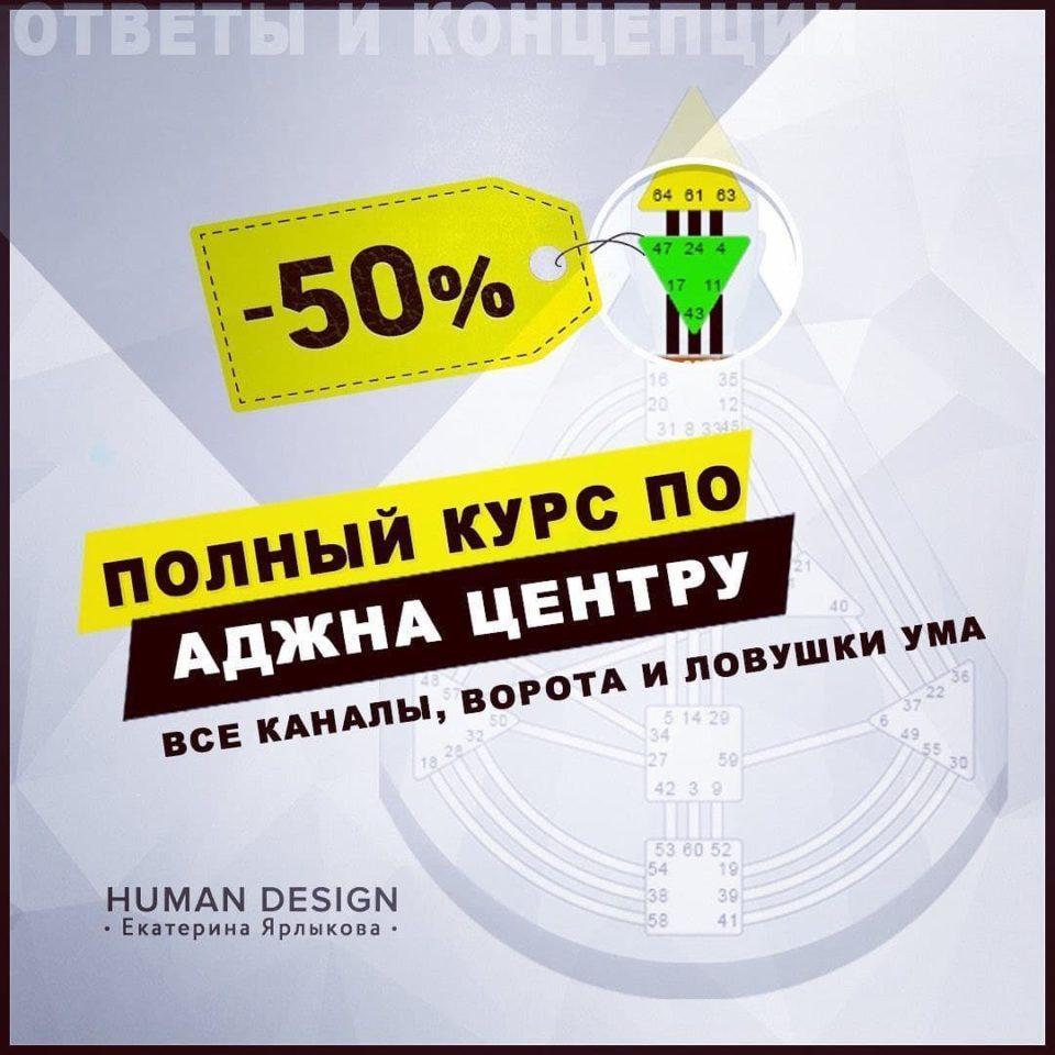 «АДЖНА ЦЕНТР» — Human Design (Дизайн Человека) — Авторский Курс