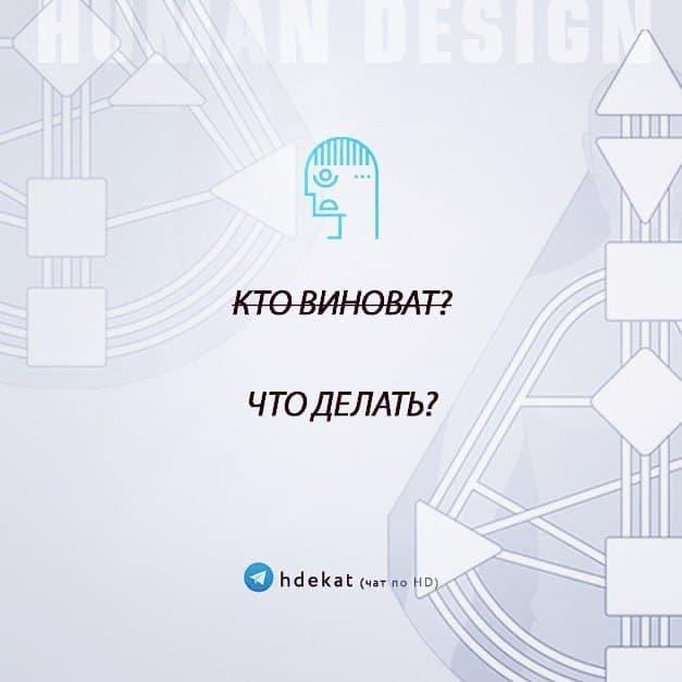 Ложное Я в Дизайне Человека.Как Вас обманывает Ваш Ум — Human Design