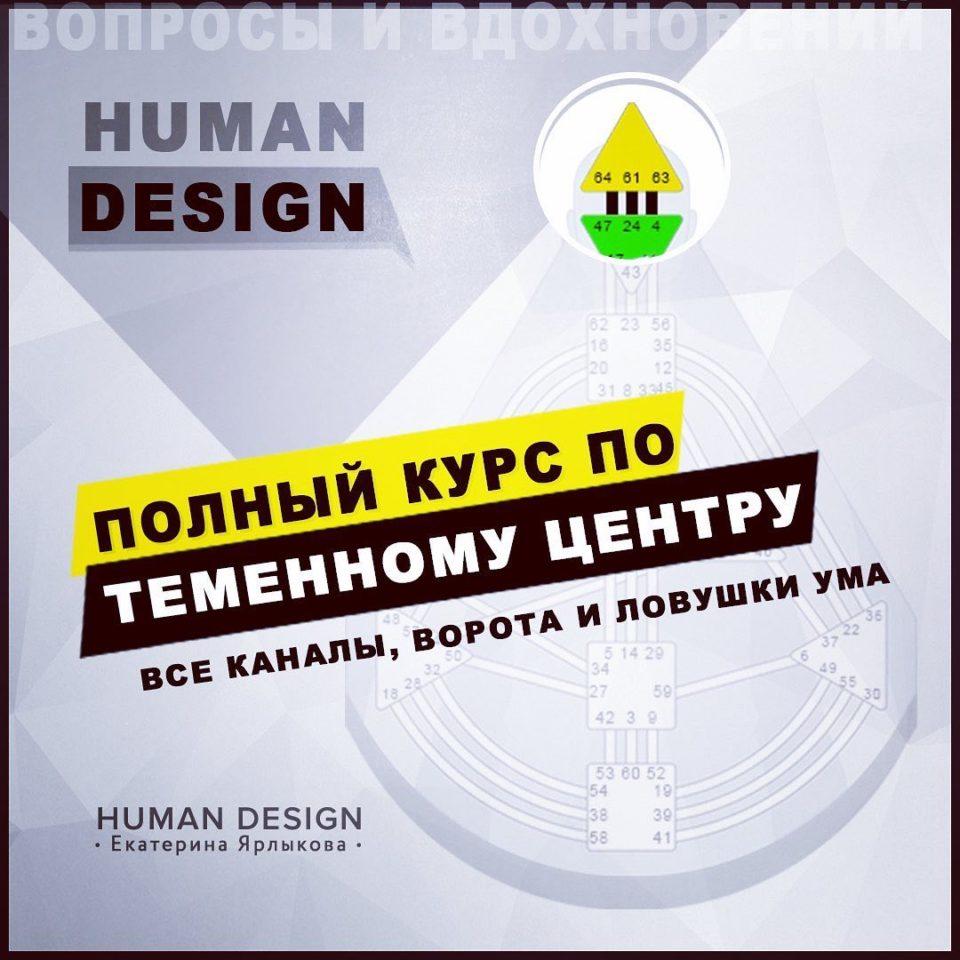 «ТЕМЕННОЙ ЦЕНТР» — Human Design (Дизайн Человека) — Авторский Курс