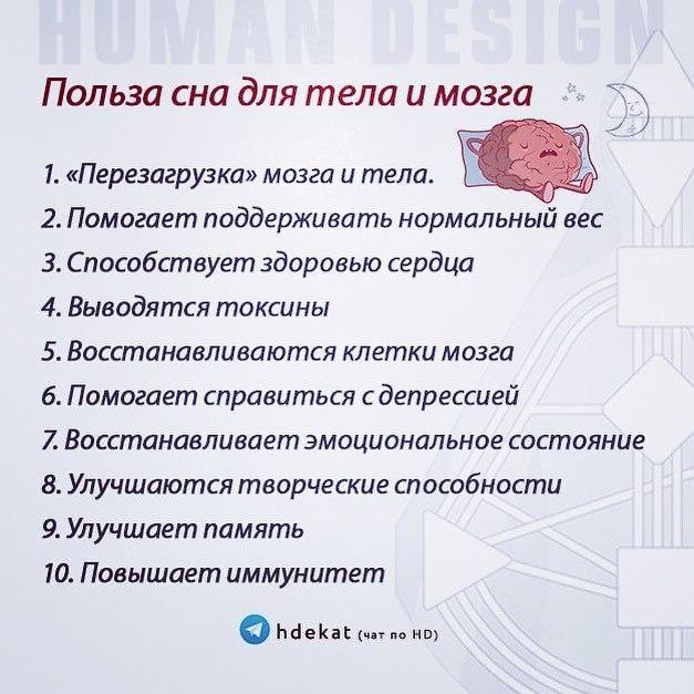 Польза Сна — Human Design (Дизайн Человека)