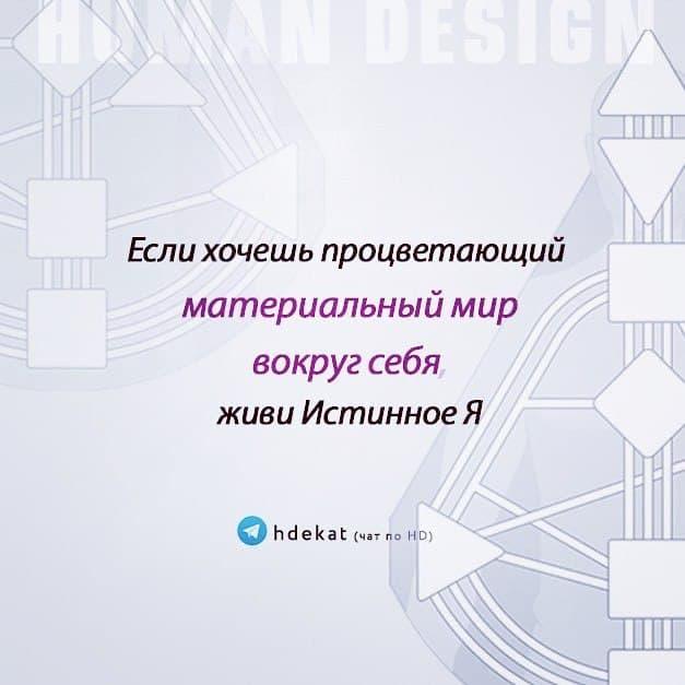 Стратегия и Авторитет в Дизайне Человека.Важный шаг в Эксперимент – это Стратегия и Авторитет — Human Design