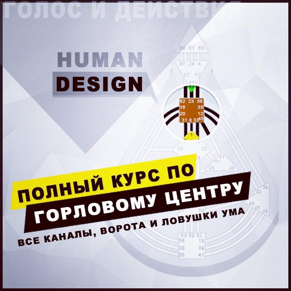 «ГОРЛОВОЙ ЦЕНТР» ДИЗАЙН ЧЕЛОВЕКА. Авторский курс по горловому центру — Human Design