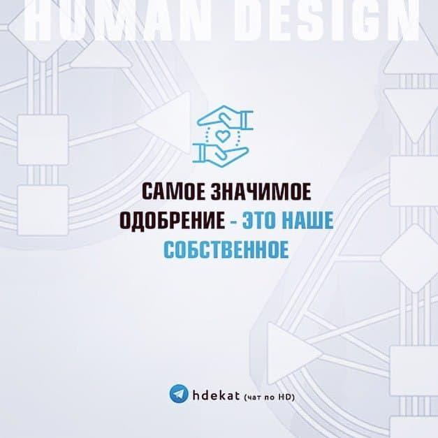 Одобрение и Успех в Дизайне Человека.САМОЕ ЗНАЧИМОЕ ОДОБРЕНИЕ — ЭТО НАШЕ СОБСТВЕННОЕ — Human Design