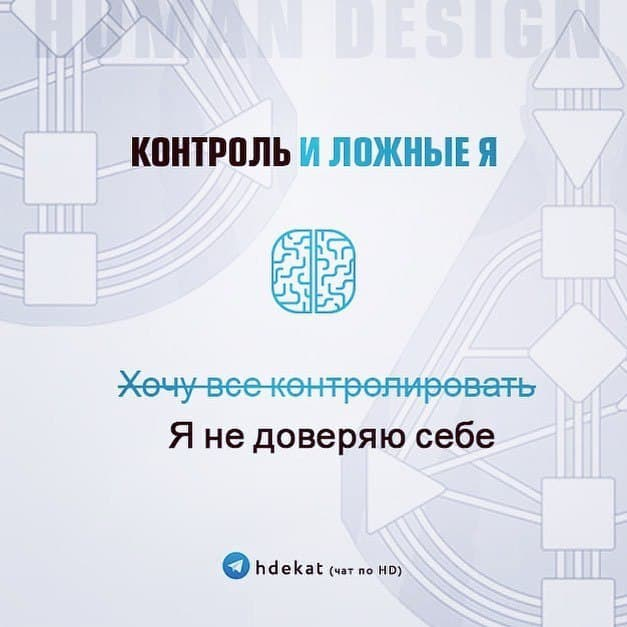 Контроль ума Ложных Я в Дизайне Человека (Human Design)