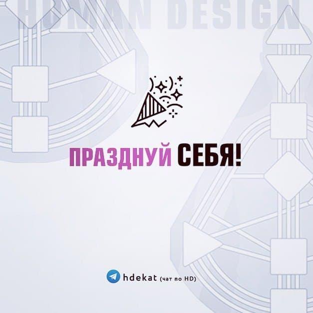 Празднование своих побед в Дизайне Человека. Как научиться праздновать себя (Human Design)
