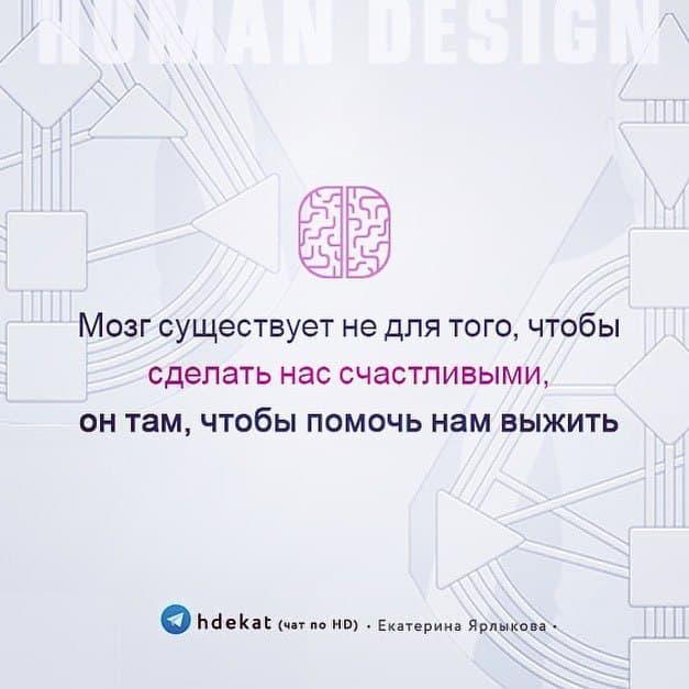 Ложное «Я» Вашего ума в Дизайне Человека (Human Design)