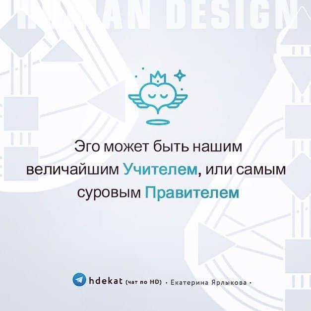 Ваш Правитель и Учитель — Эго Центр Дизайн Человека. Учитесь у своего Эго (Human Design)