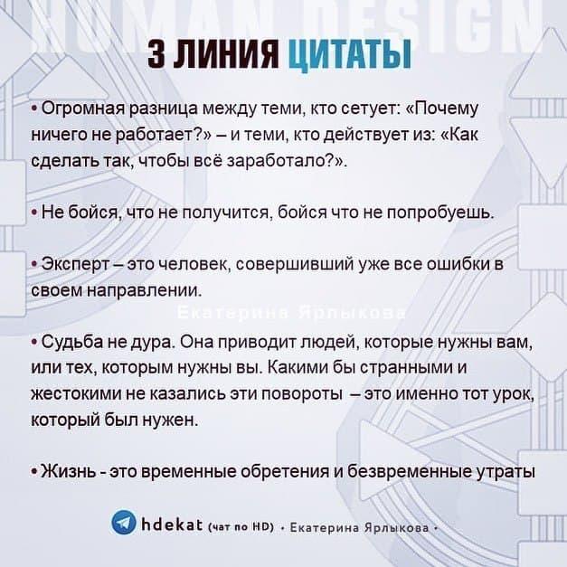 3 линии. Цитаты. Дизайн Человека (Human Design)