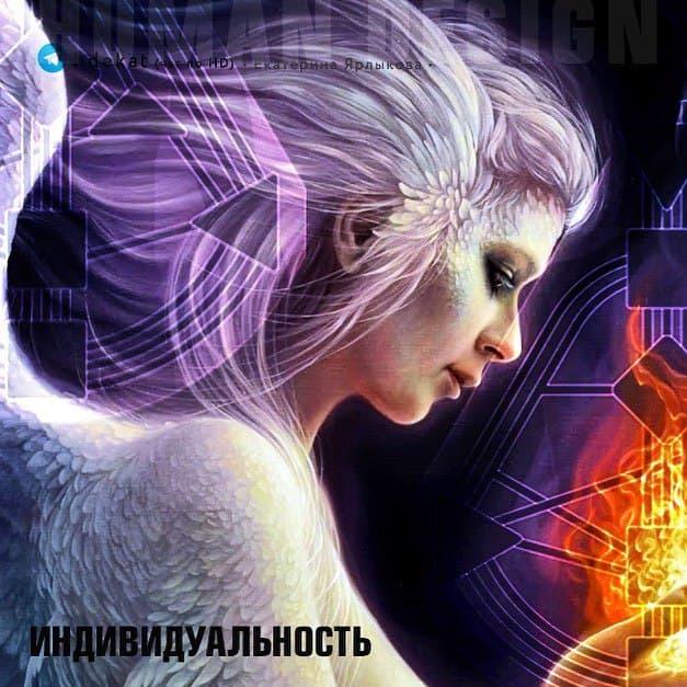 Индивидуальность и уникальность в Дизайне Человека (Human Design)