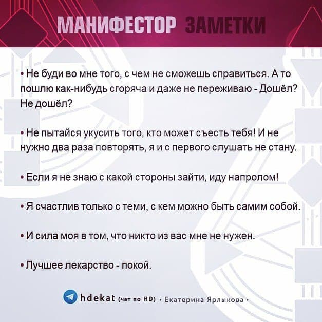 Заметки Манифестора. Дизайн Человека (Human Design)